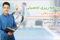 برگزاری کارگاه برنامه ریزی تحصیلی (سیرجان، رفسنجان،زرند، بم و کرمان)